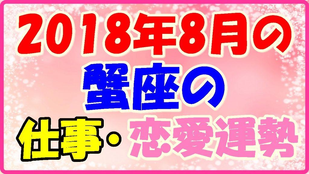 2018年8月の蟹座の仕事・恋愛運勢占いの画像