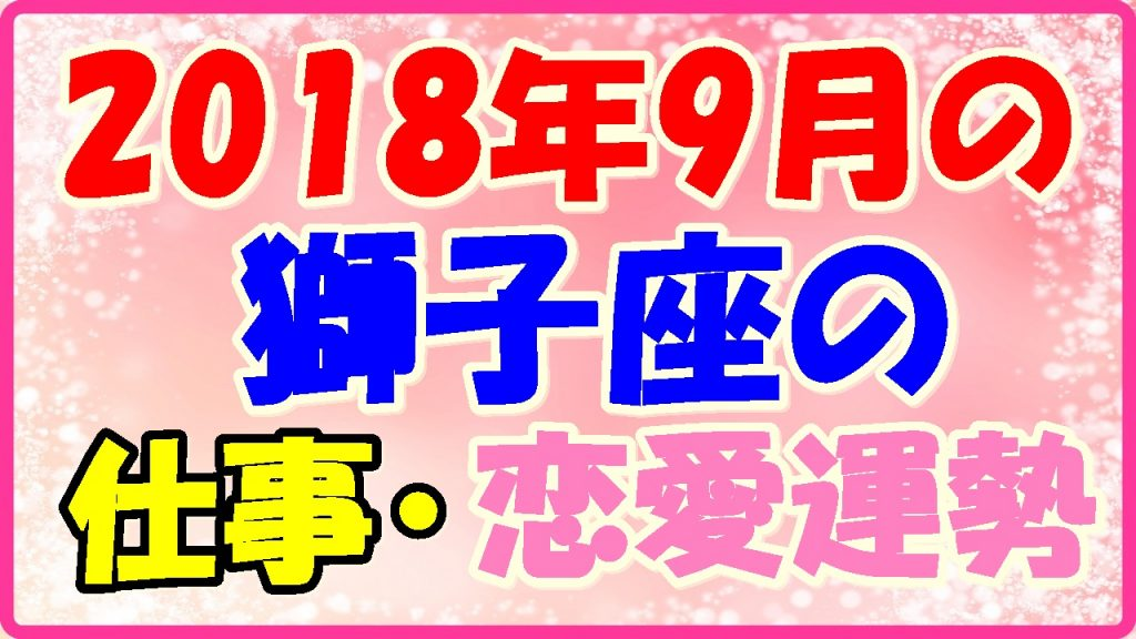 2018年9月の獅子座の仕事・恋愛運勢占いの画像