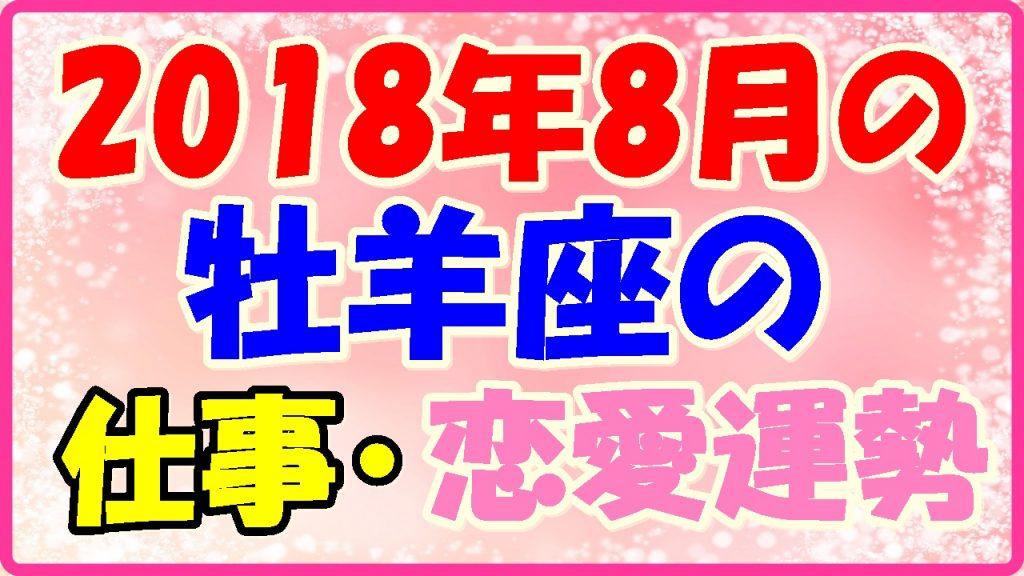 2018年8月の牡羊座の仕事・恋愛運勢占いの画像