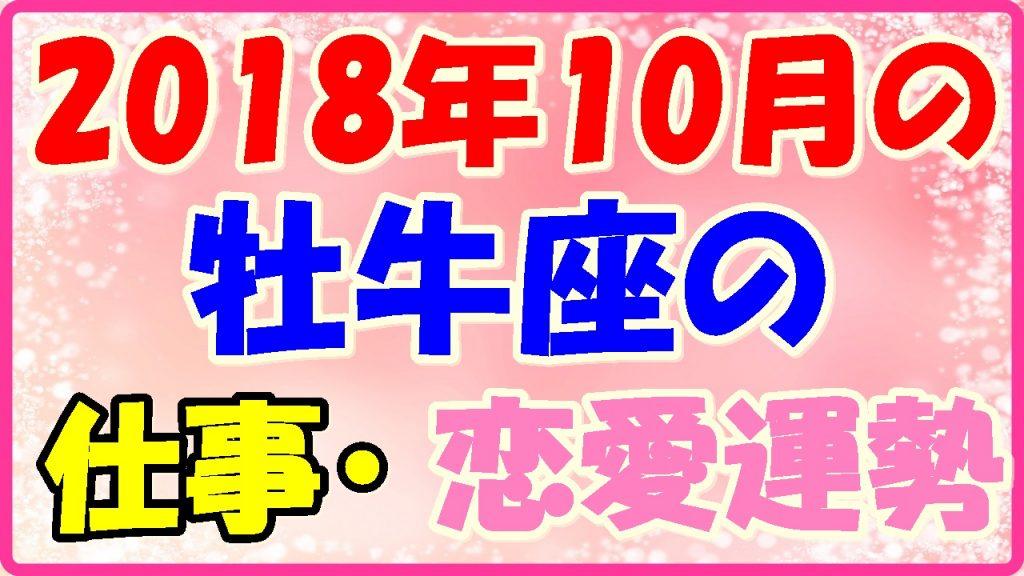 2018年10月の牡牛座の仕事・恋愛運勢画像