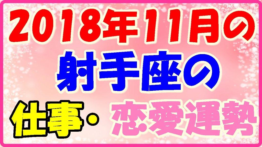 2018年11月の射手座の仕事・恋愛運勢画像
