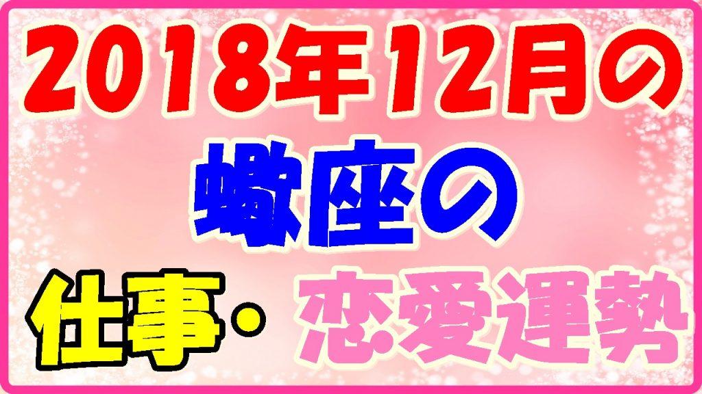 2018年12月の蠍座の仕事・恋愛運勢画像