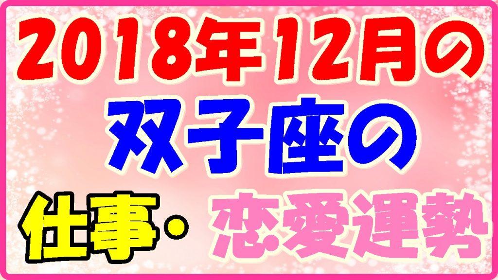 2018年12月の双子座の仕事・恋愛運勢画像