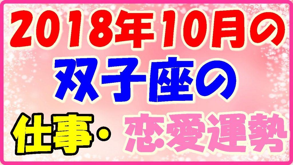2018年10月の双子座の仕事・恋愛運勢画像