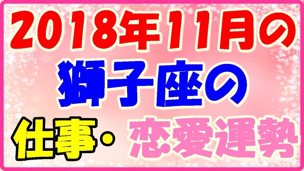 2018年11月の獅子座の仕事・恋愛運勢画像
