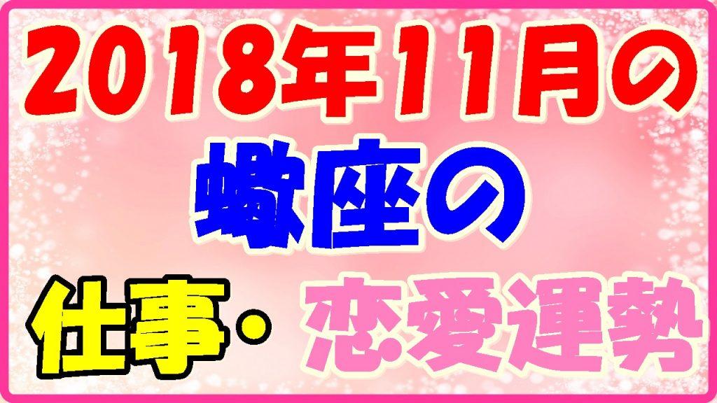 2018年11月の蠍座の仕事・恋愛運勢画像