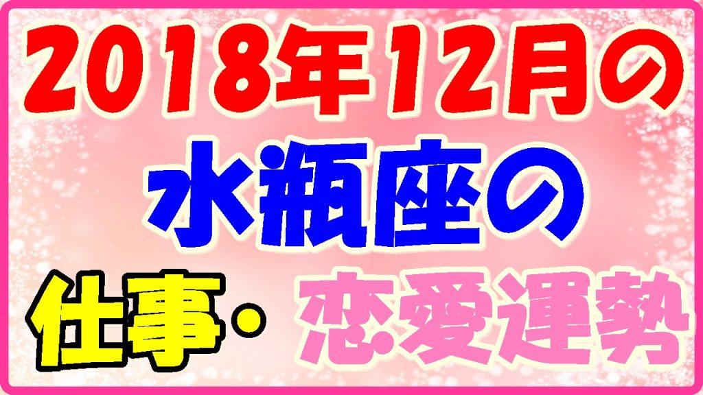 2018年12月の水瓶座の仕事・恋愛運勢画像