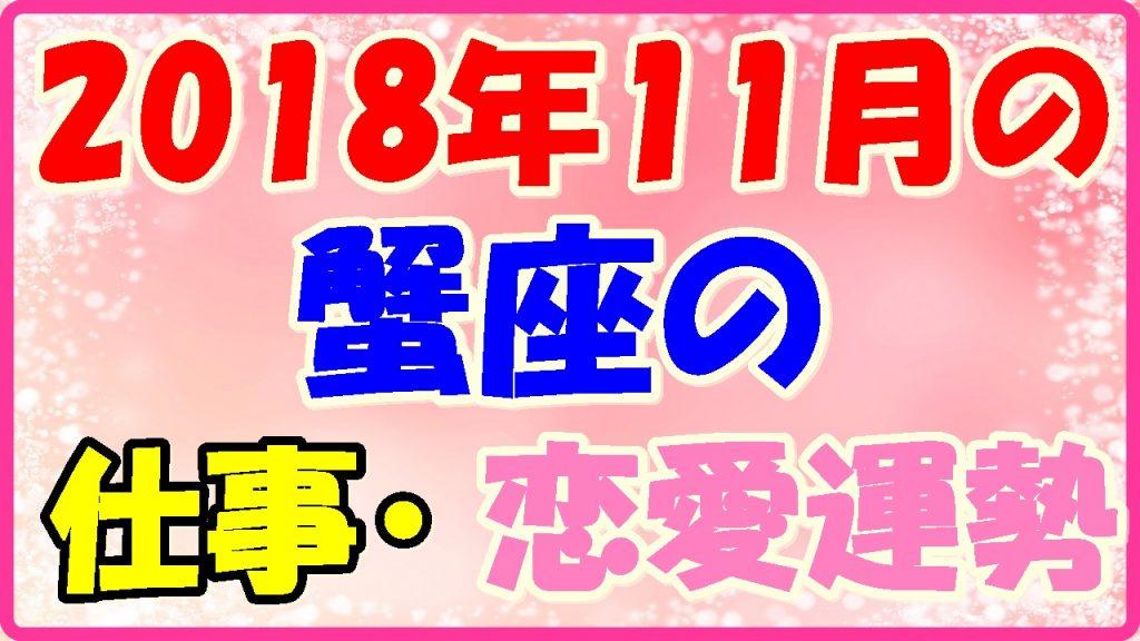 2018年11月の蟹座の仕事・恋愛運勢画像