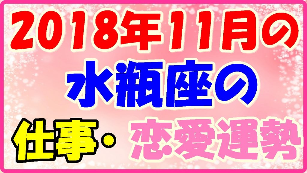 2018年11月の水瓶座の仕事・恋愛運勢画像