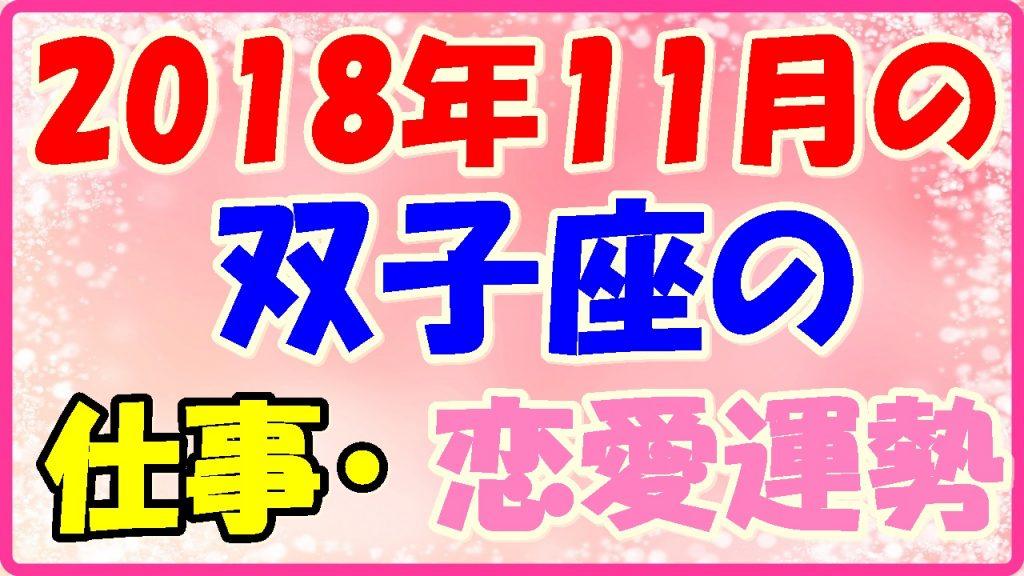 2018年11月の双子座の仕事・恋愛運勢画像