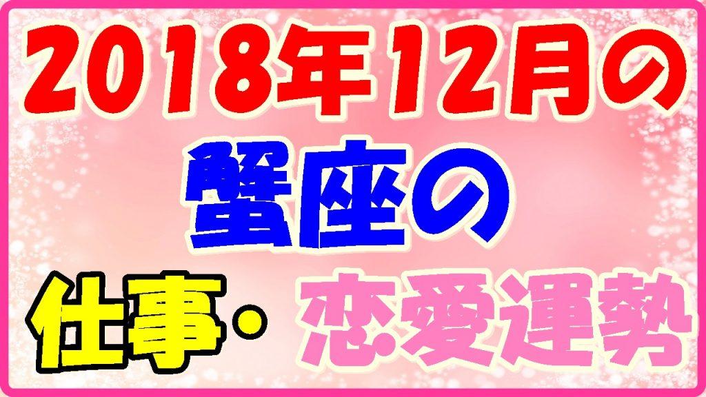 2018年12月の蟹座の仕事・恋愛運勢画像