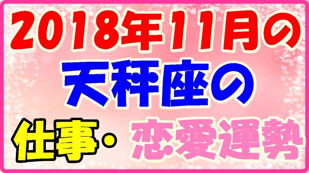 2018年11月の天秤座の仕事・恋愛運勢画像