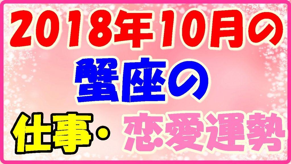 2018年10月の蟹座の仕事・恋愛運勢画像