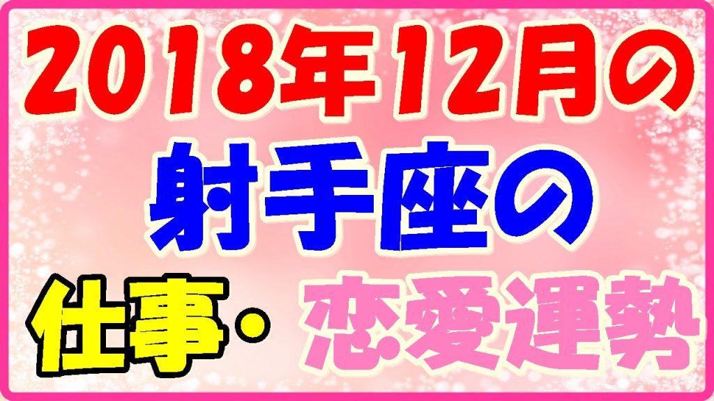 2018年12月の射手座の仕事・恋愛運勢画像