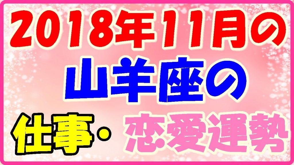 2018年11月の山羊座の仕事・恋愛運勢画像