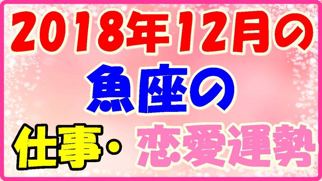 2018年12月の魚座の仕事・恋愛運勢画像