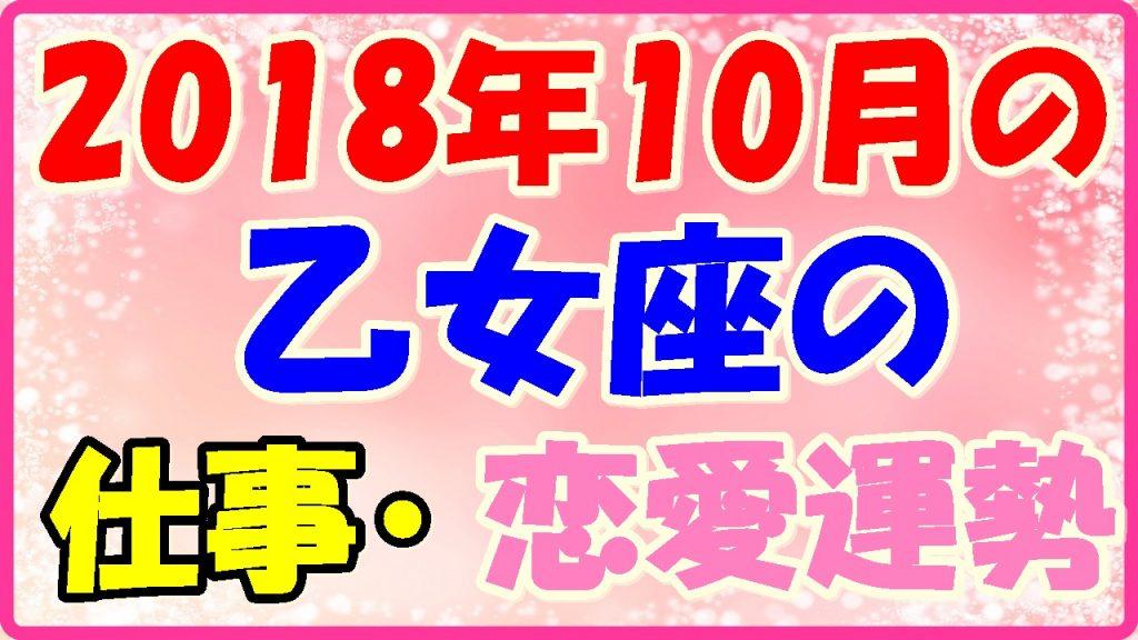 2018年10月の乙女座の仕事・恋愛運勢画像