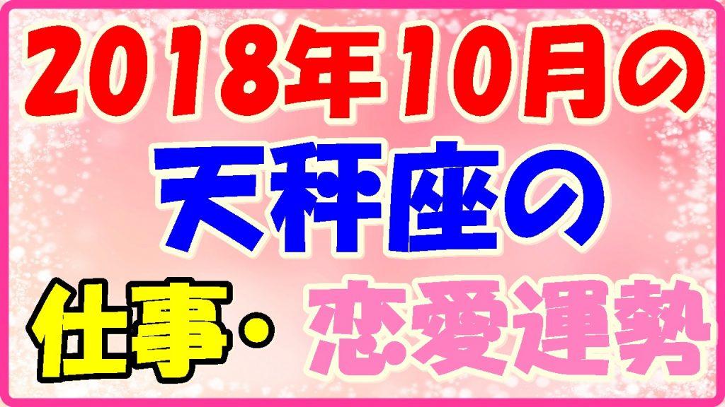 2018年10月の天秤座の仕事・恋愛運勢画像