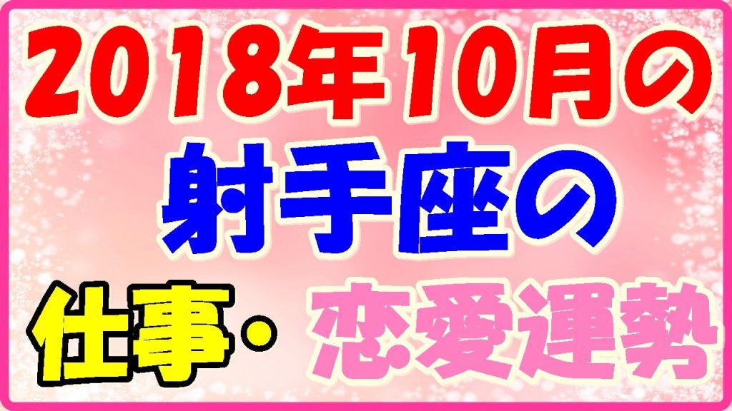 2018年10月の射手座の仕事・恋愛運勢画像
