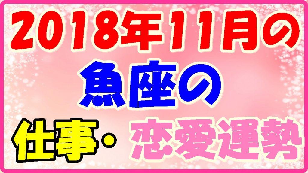 2018年11月の魚座の仕事・恋愛運勢画像