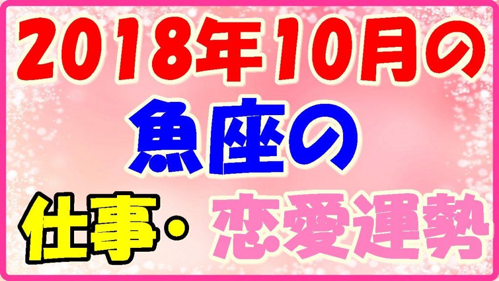 2018年10月の魚座の仕事・恋愛運勢画像