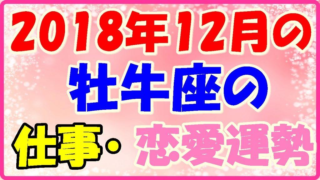 2018年12月の牡牛座の仕事・恋愛運勢画像