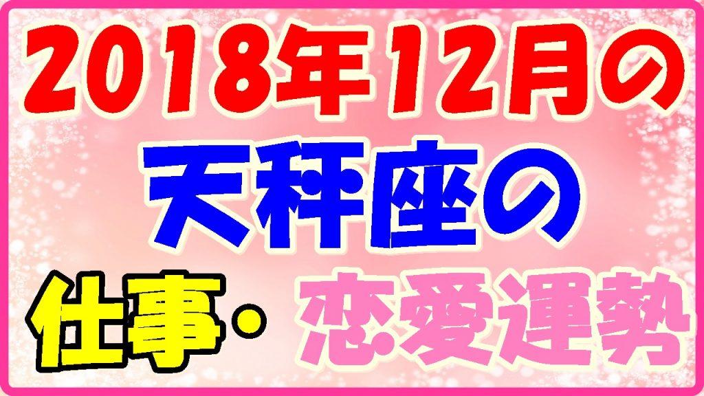 2018年12月の天秤座の仕事・恋愛運勢画像