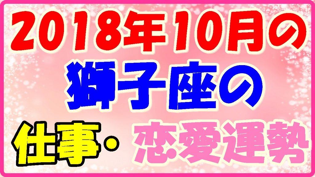 2018年10月の獅子座の仕事・恋愛運勢画像