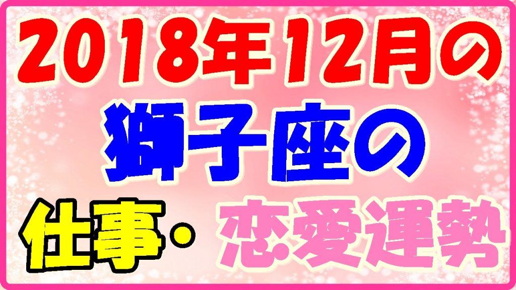 2018年12月の獅子座の仕事・恋愛運勢画像