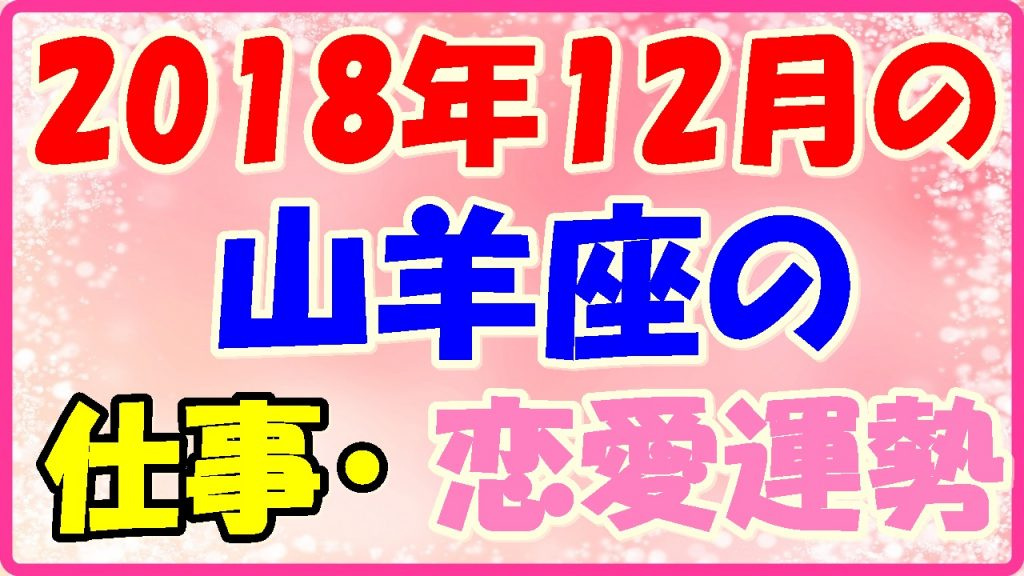 2018年12月の山羊座の仕事・恋愛運勢画像