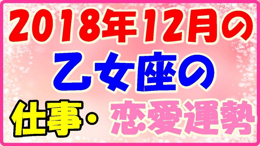 2018年12月の乙女座の仕事・恋愛運勢画像