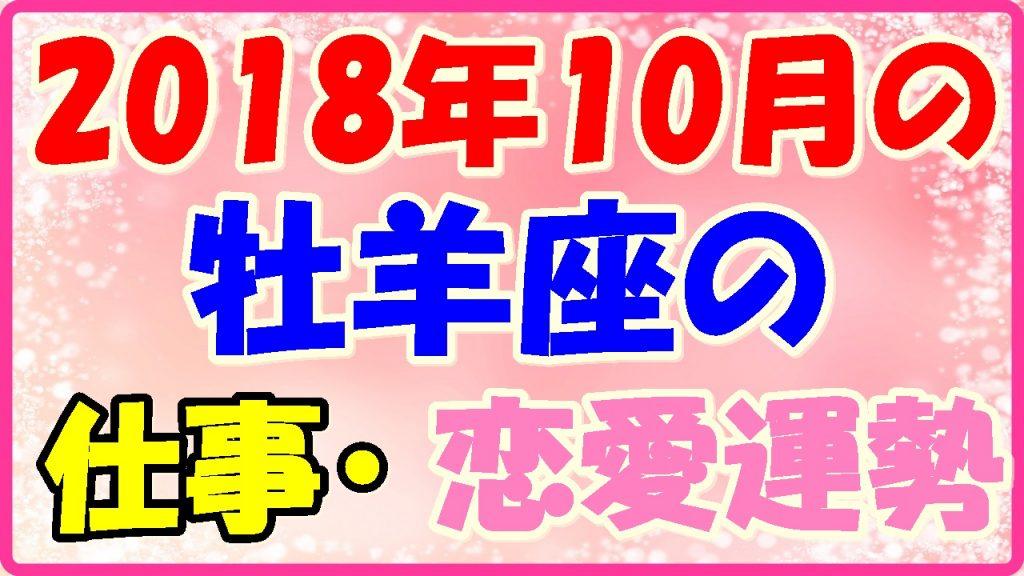 2018年10月の牡羊座の仕事・恋愛運勢占いの画像