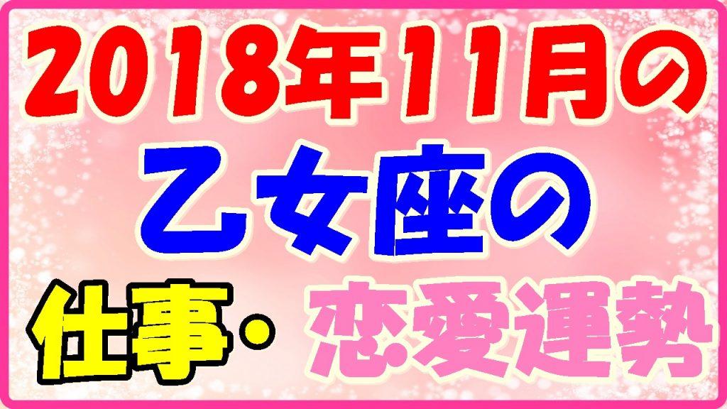 2018年11月の乙女座の仕事・恋愛運勢画像