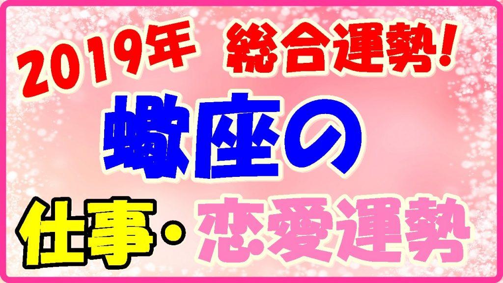 2019年蠍座の総合運勢!仕事運・恋愛運の画像