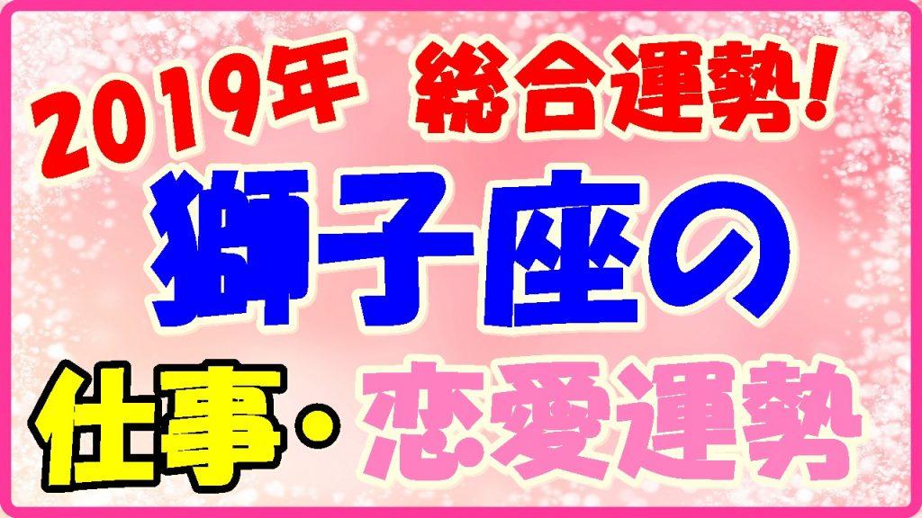 2019年獅子座の総合運勢!仕事運・恋愛運の画像