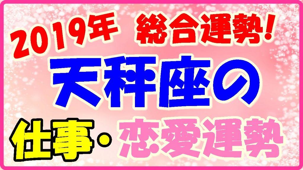 2019年天秤座の総合運勢!仕事運・恋愛運の画像