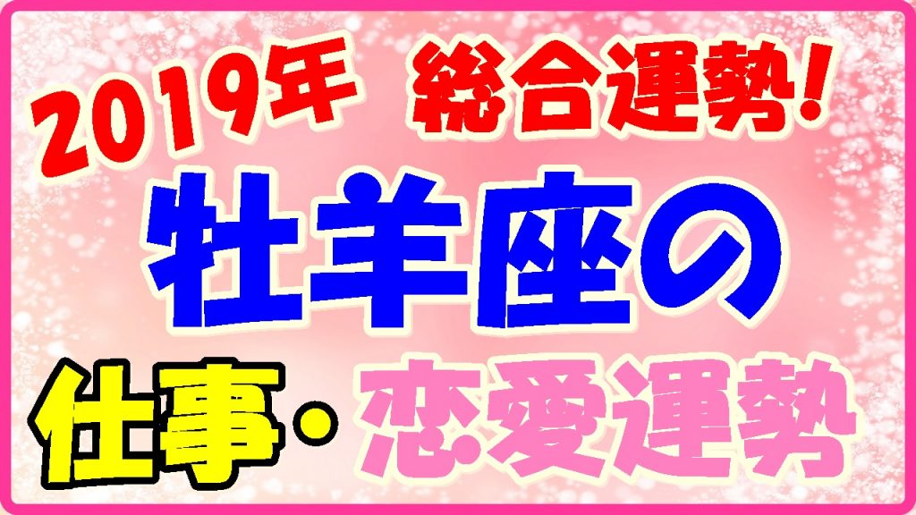 2019年牡羊座の総合運勢!仕事運・恋愛運の画像