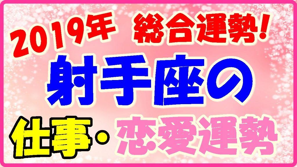 2019年射手座の総合運勢!仕事運・恋愛運の画像