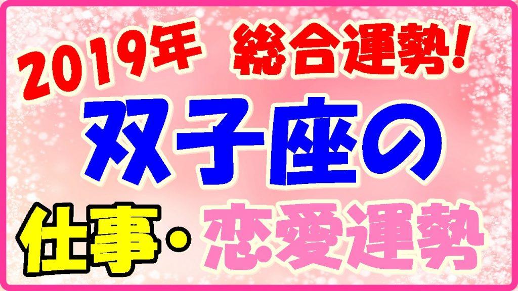 2019年双子座の総合運勢!仕事運・恋愛運の画像