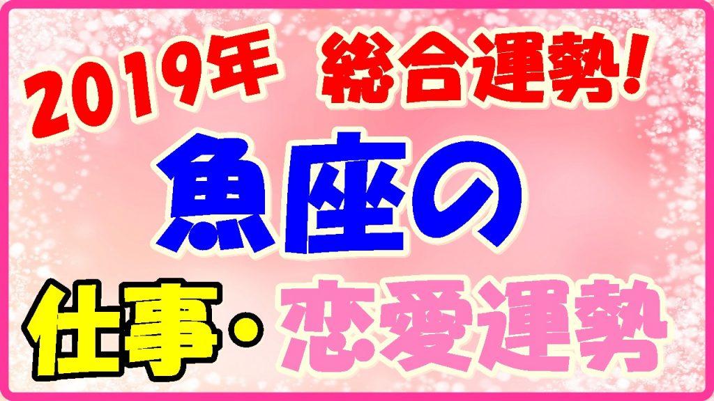 2019年魚座の総合運勢!仕事運・恋愛運の画像