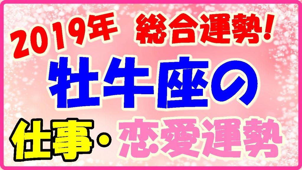 2019年牡牛座の総合運勢!仕事運・恋愛運の画像