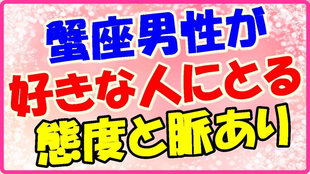 蟹座男性が好きな人にとる態度と脈ありサインの画像