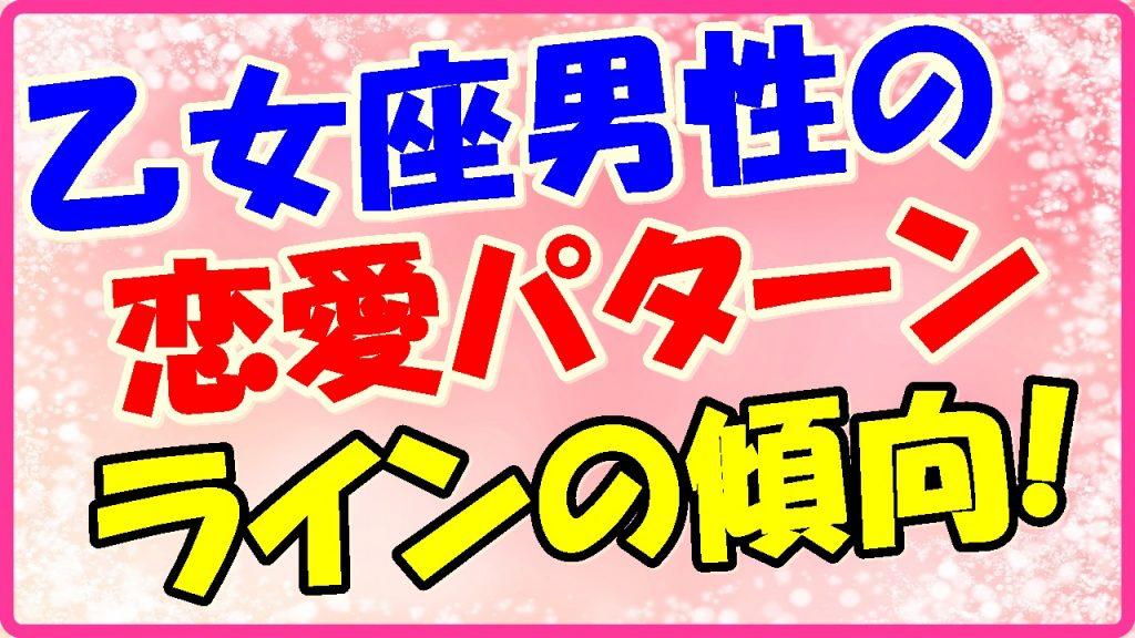 乙女座男性の恋愛パターン・ラインの傾向画像