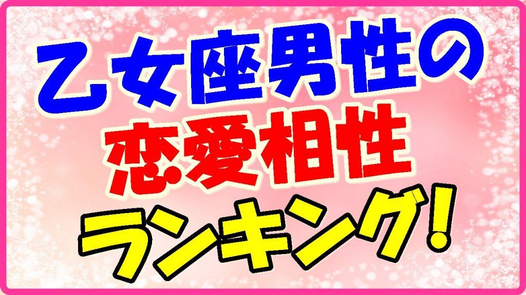 乙女座男性の恋愛相性ランキングの画像