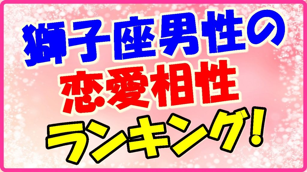 獅子座男性の恋愛相性ランキングベスト3の画像