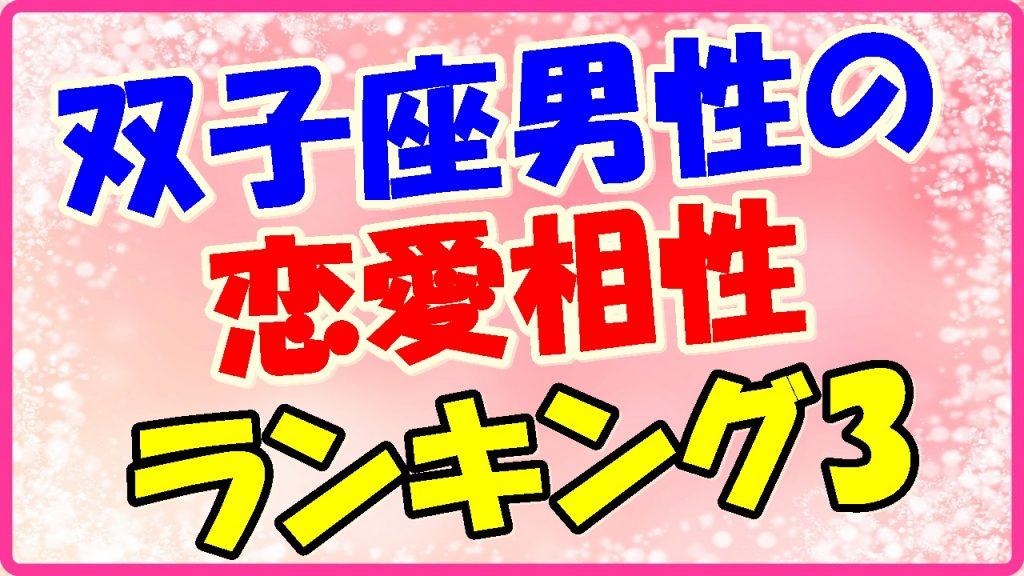双子座男性の恋愛相性ランキングベスト3の画像