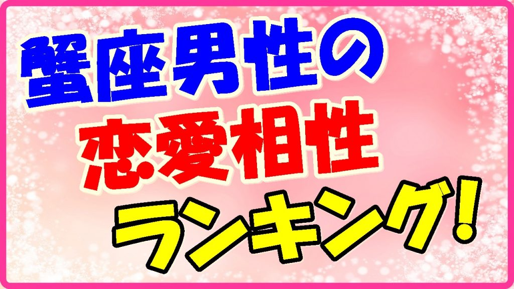 蟹座男性の恋愛相性ランキングベスト3の画像