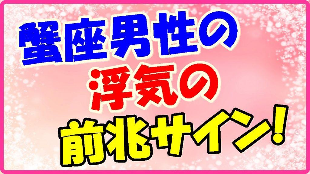 蟹座男性の浮気の前兆サインの画像