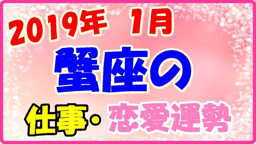 2019年1月の蟹座の仕事・恋愛運勢の画像