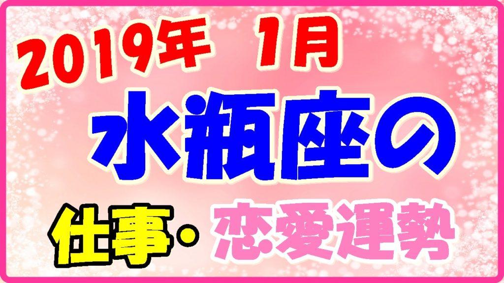 2019年1月の水瓶座の仕事・恋愛運勢の画像